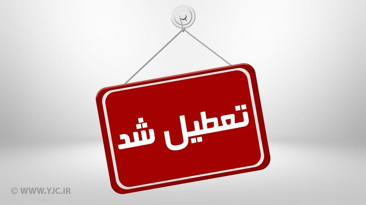 تعطیلی مدارس فارس تا سرانجام امسال