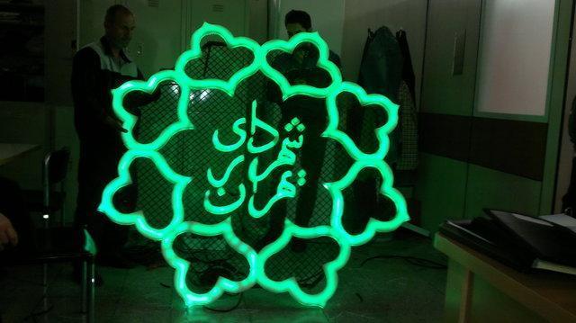 بخشودگی اجاره ماهانه مجموعه های ورزشی شهرداری تهران