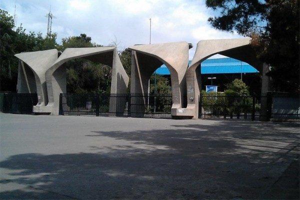 رتبه 48 جهانی دانشگاه تهران در حوزه فنی مهندسی