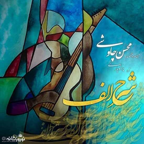 همکاری شهرداری تهران و محسن چاوشی در روزهای قرنطینه