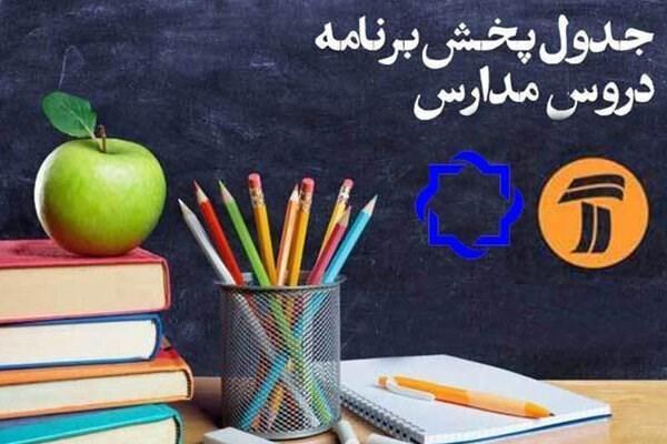 اعلام جدول زمانی برنامه مدرسه تلویزیونی شنبه 27 اردیبهشت