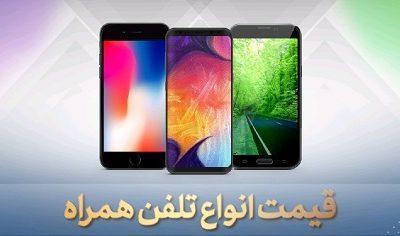 قیمت انواع گوشی موبایل، امروز 7 تیر 99