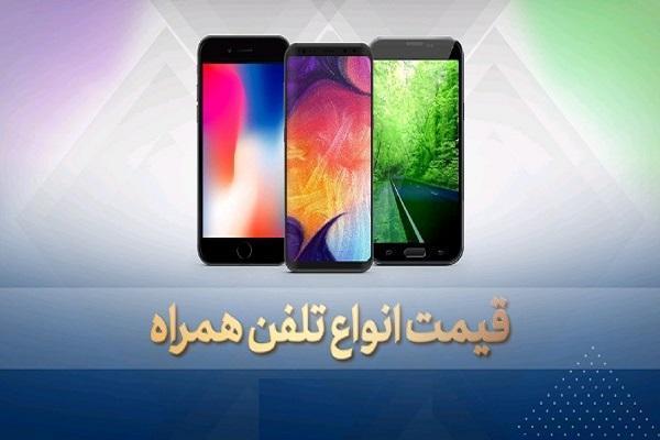 قیمت انواع گوشی موبایل، امروز 14 تیر 99