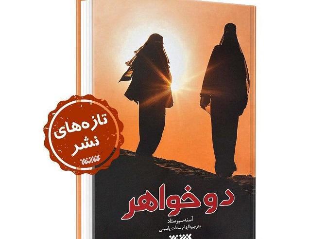 روایت دو خواهر از جهاد نکاح با داعشی ها