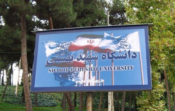 تقویم آموزشی سال تحصیلی جدید دانشگاه شهیدبهشتی اعلام شد ، آغاز کلاس ها از 22 شهریورماه
