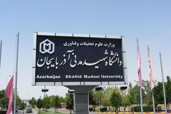 صعود 200 پله ای دانشگاه شهید مدنی در بین دانشگاه های برتر