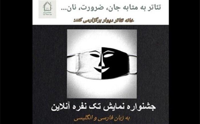 جشنواره تئاتر تک نفره دیوار، آنلاین برگزار خواهد شد