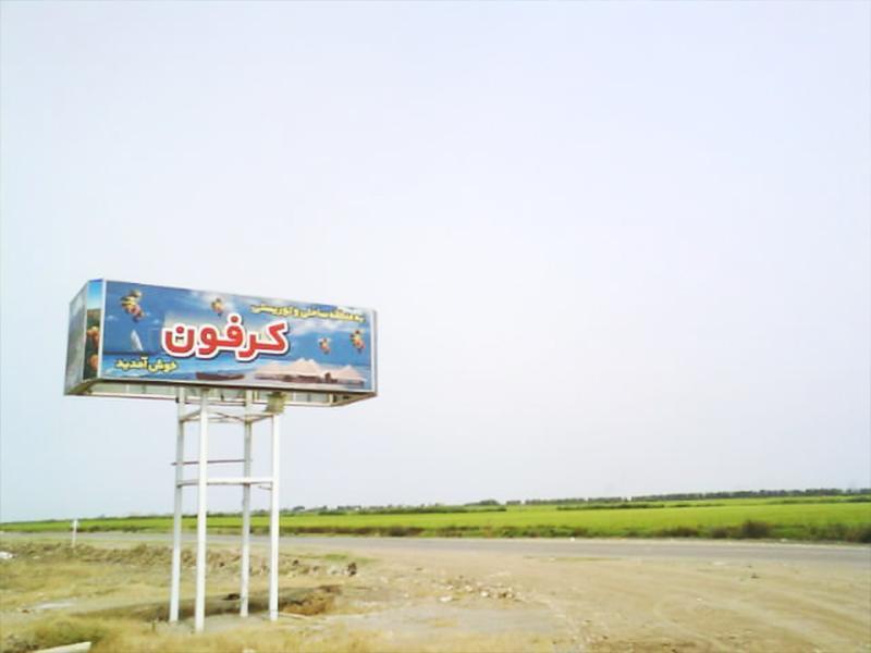 معرفی منطقه توریستی کرفون؛ جاذبه ای دیدنی در شمال ایران