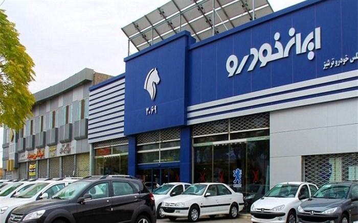 پیش&zwnjفروش یکساله 3 محصول پرتقاضا ایران&zwnjخودرو شروع شد