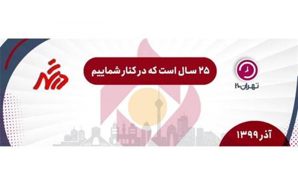 تمبر برنامه تهران 20 و در شهر امشب رونمایی می شود