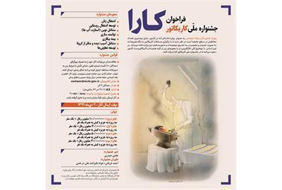 فراخوان جشنواره ملی کاریکاتور کارا منتشر شد