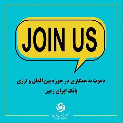 بانک ایران زمین، برای فعالیت در سازمانی پیشرو دعوت به همکاری در حوزه ارزی و بین الملل می نماید