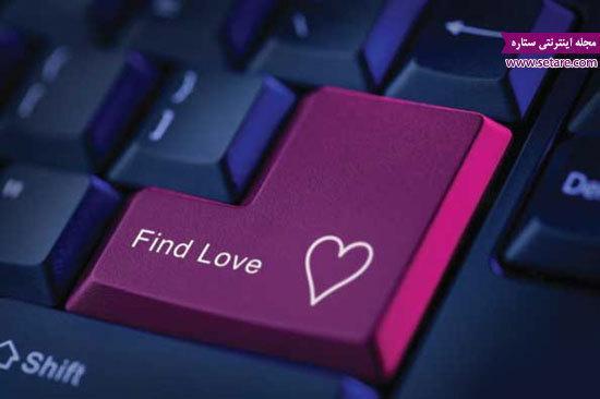 همسریابی در اینترنت؛ چرا زنان و مردان به سایت های همسریابی می فرایند؟