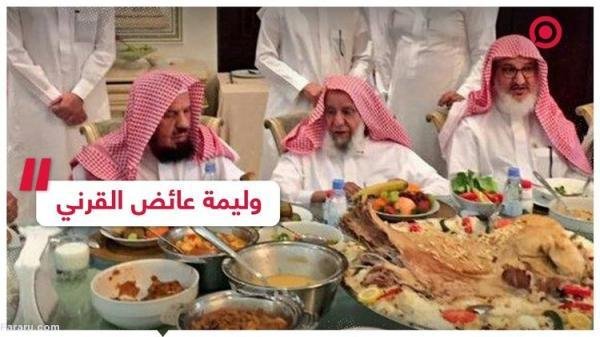 (ویدئو) ضیافت جنجالی مفتی سرشناس عربستان