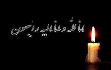 پدر دو شهید خوزستانی درگذشت