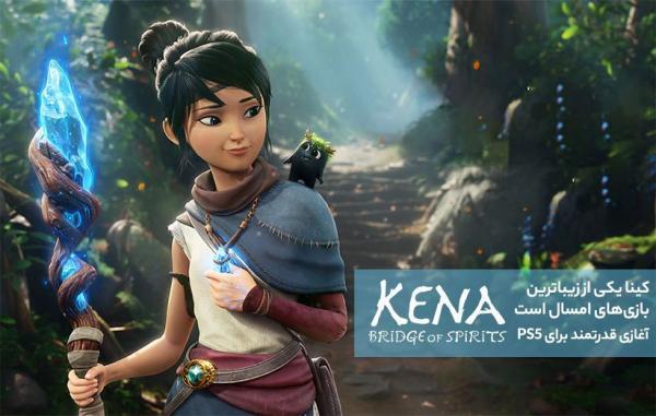 کینا یکی از زیباترین بازی های سال جاری است؛ آغازی قدرتمند برای PS5