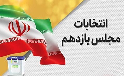 انتشار گزارش روز اول ثبت نام انتخابات میاندوره ای مجلس شورای اسلامی خبرنگاران