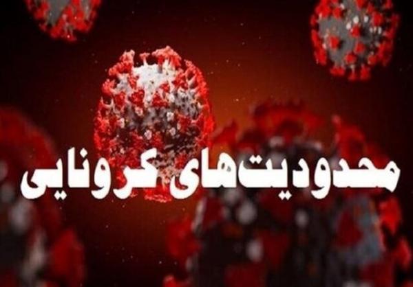 بازگشت محدودیت های کرونایی به شیراز