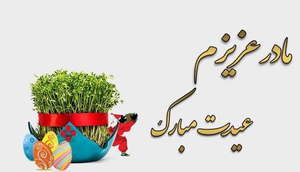 تبریک عید نوروز به مادر با متن و جملات احساسی و زیبا