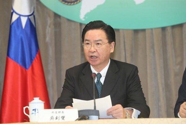 وزیر خارجه تایوان: ادعاهای پکن، دروغی بی شرمانه است