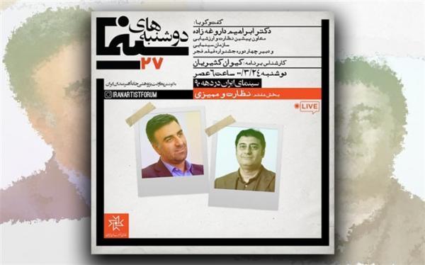 آنالیز نظارت و ممیزی سینمای ایران در دهه 90