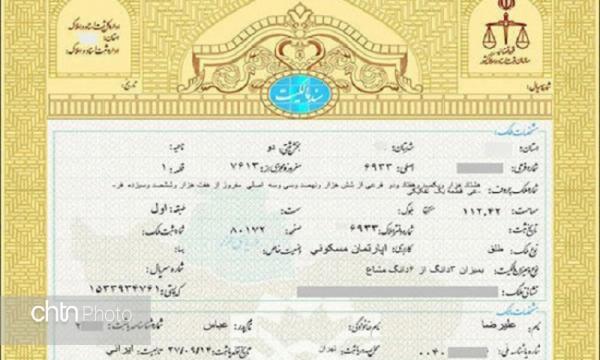 22 جلد از اسناد میراث فرهنگی چهارمحال و بختیاری به سند تک برگی تبدیل شد